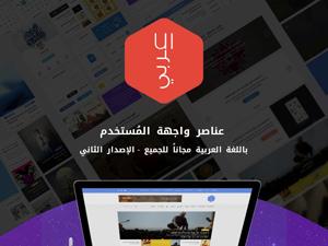 UI Araby V2.0