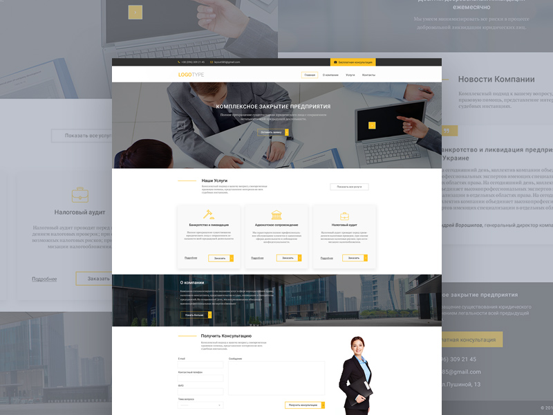law firm attorney website template freebie download photoshop